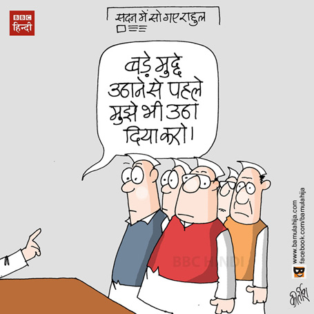 rahul gandhi cartoon, congress cartoon, parliament, cartoons on politics, indian political cartoon, bbc cartoon, hindi cartoon