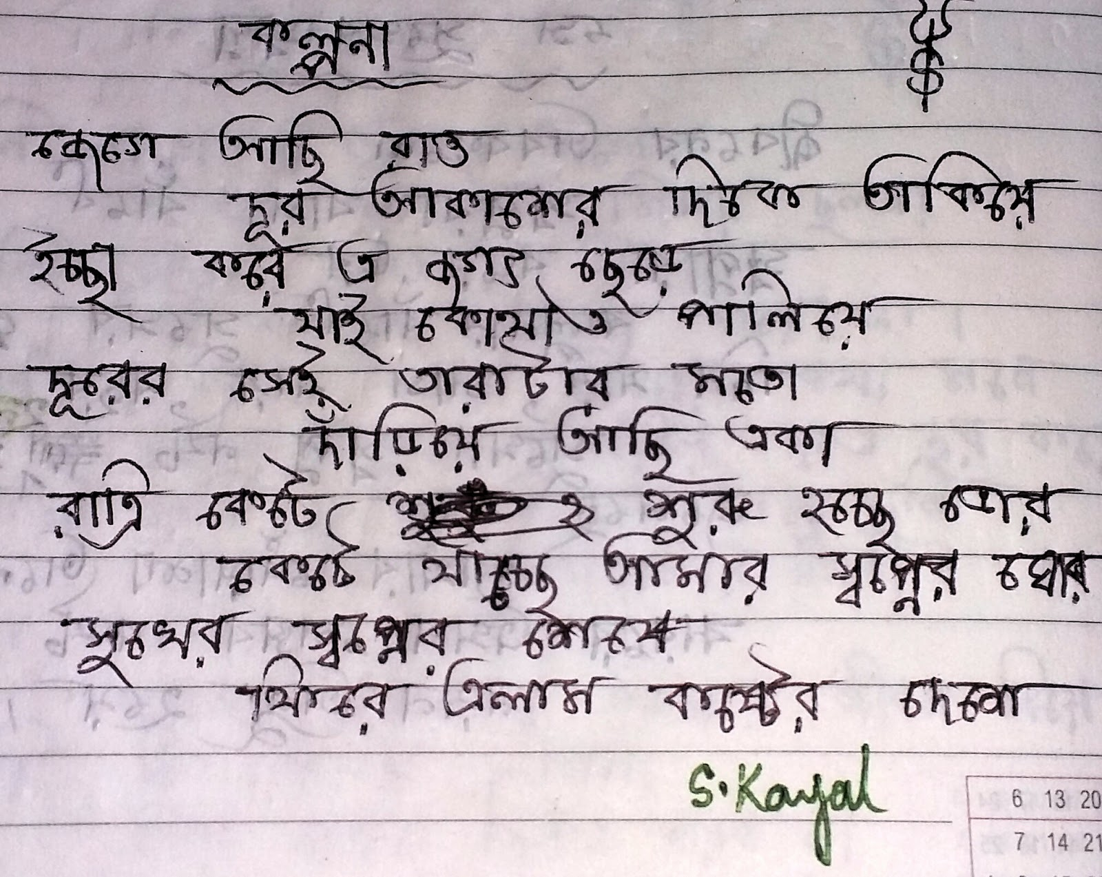Bengali Sad Poems (imaginations) , Romantic Bangla Kobita