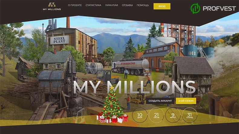 MyMillions обзор и отзывы экономической игры