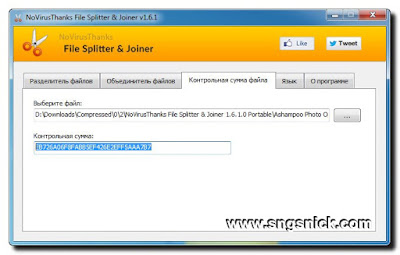 NoVirusThanks File Splitter & Joiner 1.6.1.0 - Интерфейс