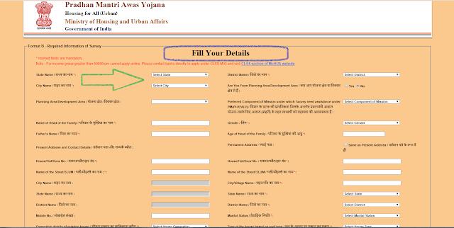 pmay application form,pmay,aawas yojana