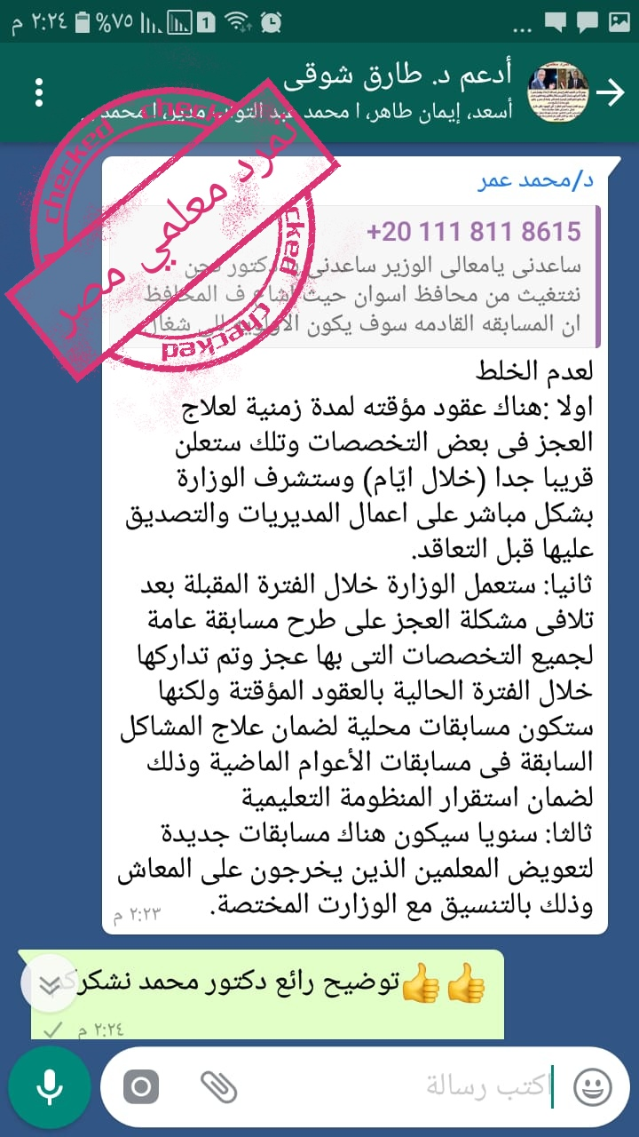 نائب وزير التعليم - عقود مؤقته لمعلمين جدد لمدة زمنية لعلاج العجز بالتخصصات (خلال ايّام) بالمحافظات