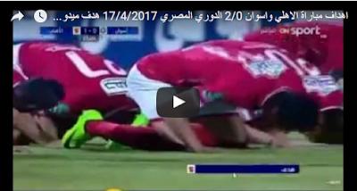 اهداف مباراة الاهلي واسوان 2/0 الدوري المصري 17/4/2017 هدف ميدو جابر وهدف كوليبالي