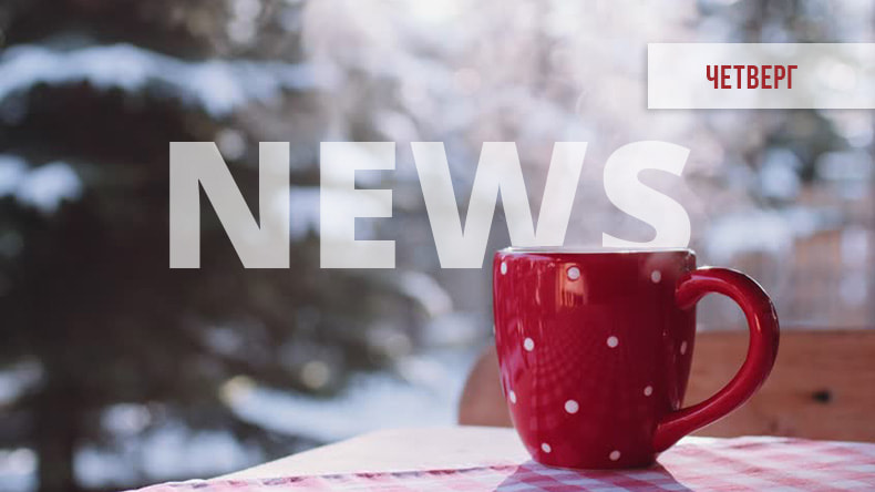 Новости от 26.12.19