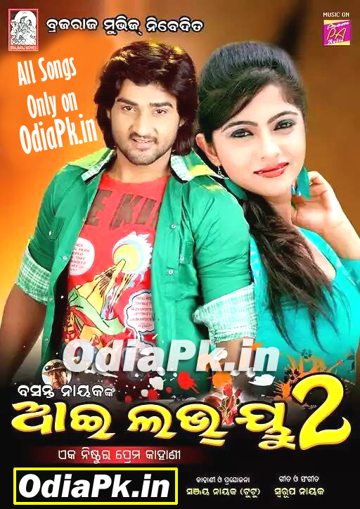 A To Z Odia Movie Song
