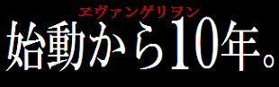 http://evangelionlike.jp/