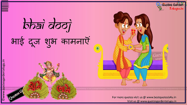 bhai dooj greetings quotes wallpapers information in hindi