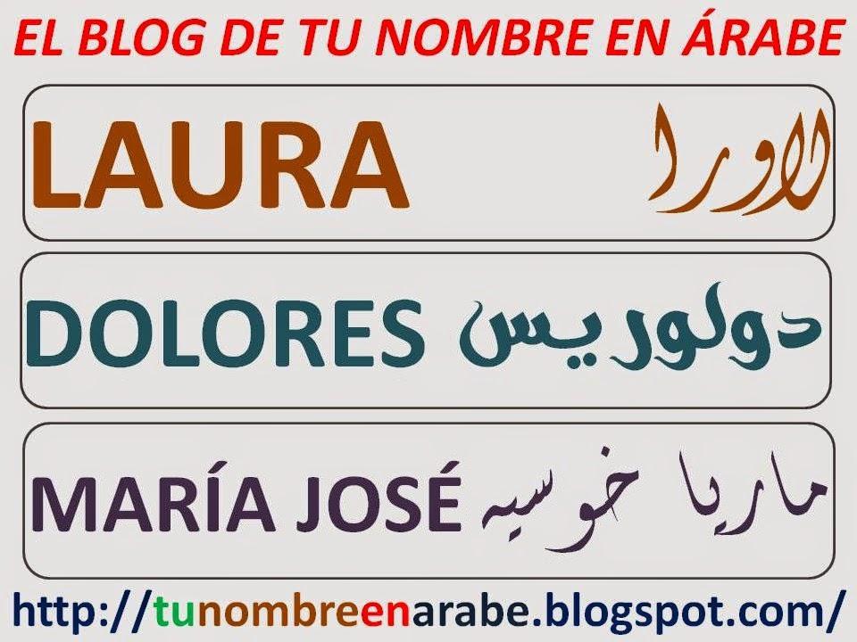 TATUAJES NOMBRES EN ARABE Laura Dolores María José
