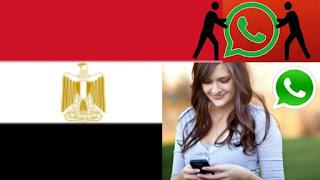 واتساب غروب لينك مصر