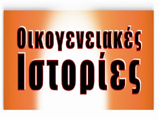 oikogeneiakes-istories-epeisodio-17