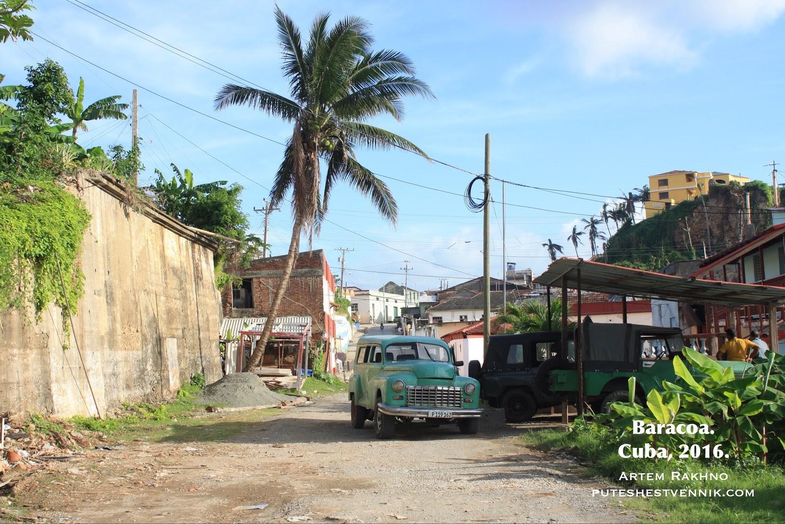 Автомобиль и пальма в Баракоа