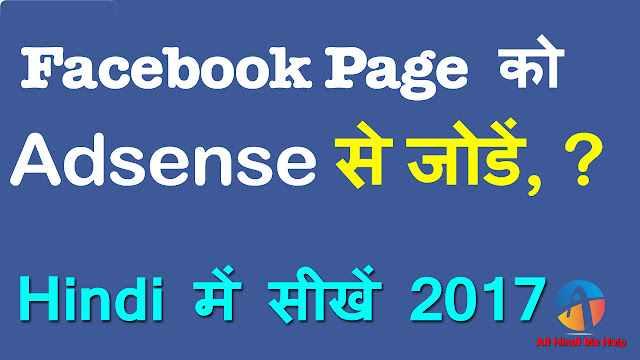How to Put Your AdSense Code in Facebook