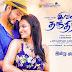 Ivan Thanthiran Tamil Movie Review