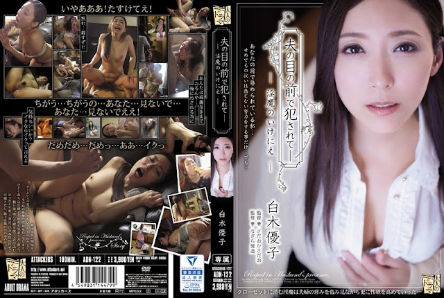 [ADN-122] Being Fucked In Front Of The Husband Of The Eye - Yuuko Shiraki (CENSORED)