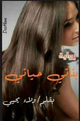 تحميل رواية بناتي حياتي pdf - ولاء يحيى باب الله