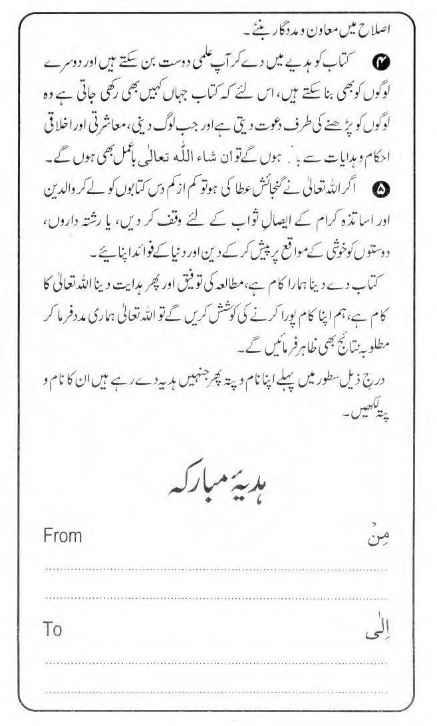 Shaykh Umar Farooq
