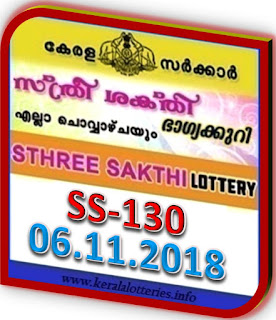 kerala lottery result from keralalotteries.info 06/11/2018, kerala lottery result 06.11.2018, kerala lottery results 06-11-2018, STHREE SAKTHI lottery SS 130 results 06-11-2018, STHREE SAKTHI lottery SS 130, live STHREE SAKTHI   lottery, STHREE SAKTHI lottery, kerala lottery today result STHREE SAKTHI, STHREE SAKTHI lottery (SS-130) 06/11/2018, SS 130, SS 130, STHREE SAKTHI lottery SS130, STHREE SAKTHI lottery 06.11.2018,