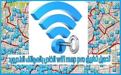 تحميل-تطبيق-Wifi-Map-Pro-الخاص-بالهواتف-الاندرويد