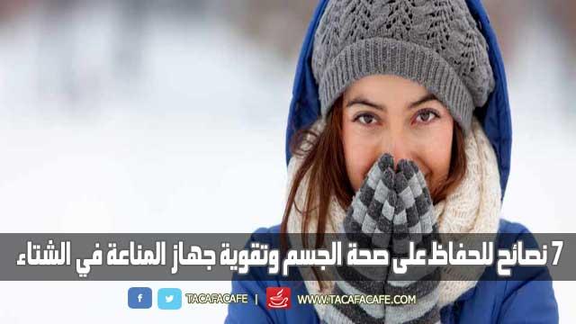 7 نصائح للحفاظ على صحة الجسم وتقوية جهاز المناعة في الشتاء