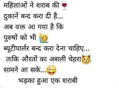 Mahilao Ne Sharab Ki Dukan Band Kara Di Hai !