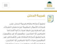 Otoritas Zakat dan Pajak Saudi Arabia
