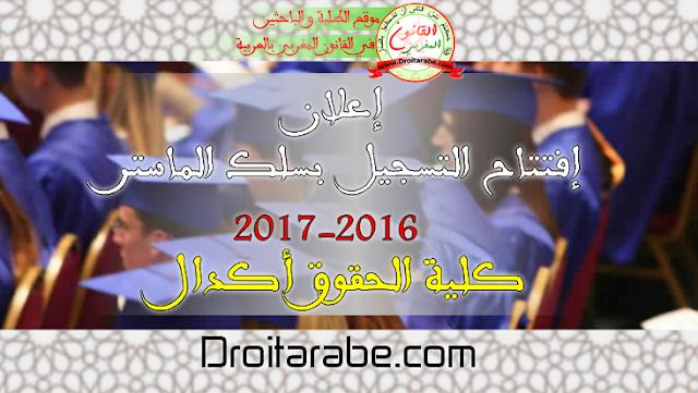 master agdal 2016 2017