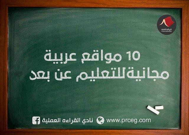 10 مواقع تعليمية عربية مجانية للكورسات الاونلاين - جربهم الان !