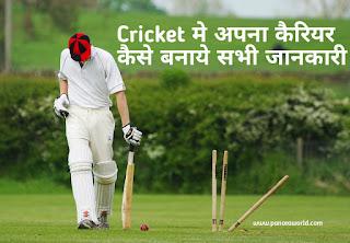 Cricket Me Apna Career Kaise Banaye, क्रिकेटर कैसे बने ?