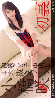 1Pondo 031613 551 Saki Kobashi I have screamed [Uncen]