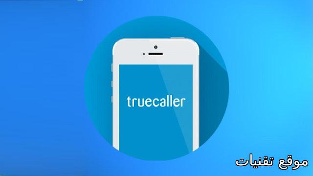 https://www.te9nyat.com/2019/05/truecaller-2019.html