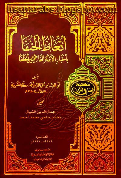 تحميل كتاب تاريخ مصر الإسلامية جمال الدين الشيال pdf