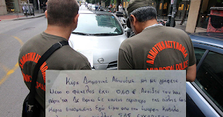 Το επικό μήνυμα μίας οδηγού στη δημοτική αστυνομία για να μην της γράψουν κλήση