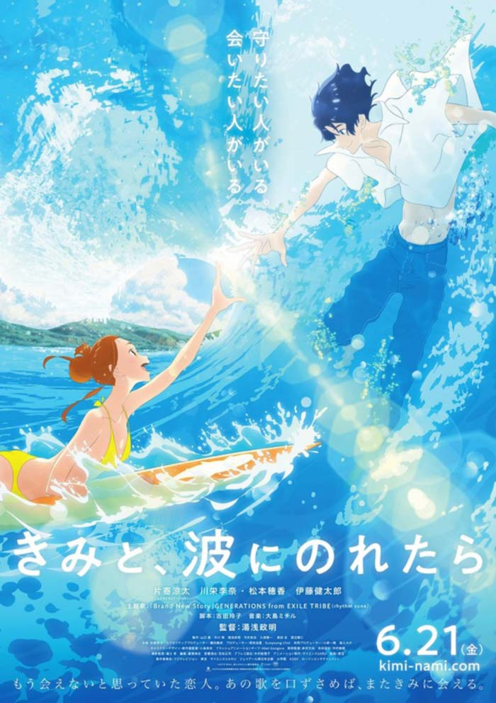 Kimi to Nami ni Noretara (Riding a Wave with You) poster