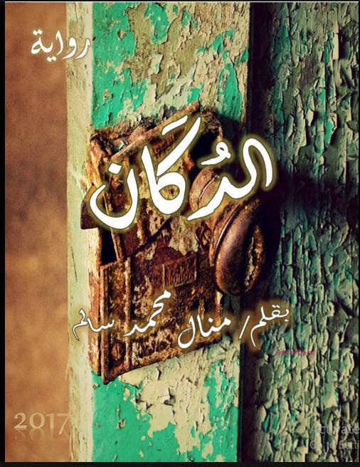رواية الدُكان - منال سالم