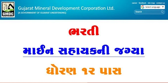 GMDC Recruitment For  Mine Sirdar/Mine Mate [Sahayak] 2018