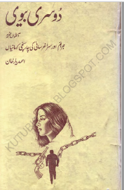 Doosri Biwi Pdf Urdu Criminal Novel Free Download