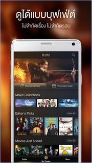 thaithaizzyyzz: Hollywood HDTV (App ดูซีรีย์ และ ดูหนังออนไลน์ จาก