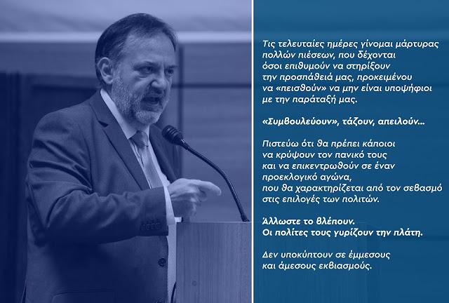 """Τάσσος Χειβιδόπουλος: """"Κρύψτε τον πανικό σας και σεβαστείτε τις επιλογές των πολιτών"""""""