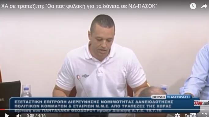 Σφοδρή επίθεση στον τραπεζίτη Πανταλάκη εξαπέλυσε ο εκπρόσωπος Τύπου της Χρυσής Αυγής στην εξεταστική επιτροπή για τα θαλασσοδάνεια στα κόμματα.