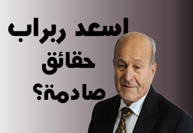 اسعد ربراب  تاجر بوطنه وأبناء بلده حقائق عن ثروة اسعد ربراب