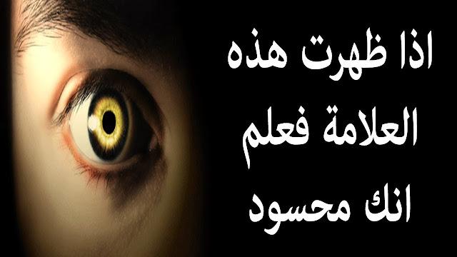 أدخل لتعرف هل أنت مصاب بالعين وأعراضها و علاجها