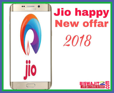 jio happy new year offer 2018 in hindi