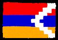 ナゴルノ・カラバフの国旗