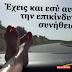 Ανεβάζεις τα πόδια στο ταμπλό του αυτοκινήτου; Διατρέχεις μεγάλο κίνδυνο!