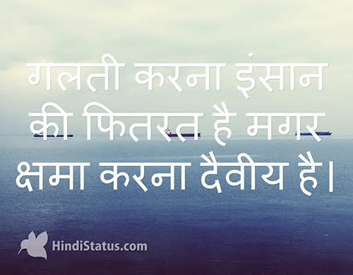 Mistakes is in Human Nature - HindiStatus