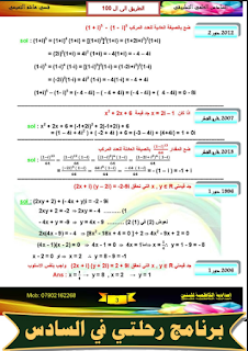 ملزمة الطريق الى 100 في مادة الرياضيات للصف السادس العلمي للأستاذ قصي هاشم 2016 / 2017