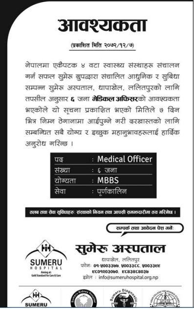 Job Vacancy For Medical Officers  Sumeru Hospital, Dhapakhel, Lalitpur
