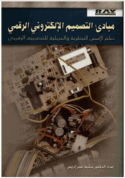 كتاب مبادئ التصميم الالكتروني الرقمي pdf