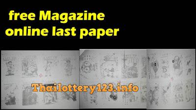 ree Magazine online last paper