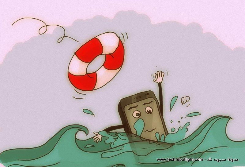 ماذا تفعل لو سقط هاتفك في الماء وكيف تنقذة